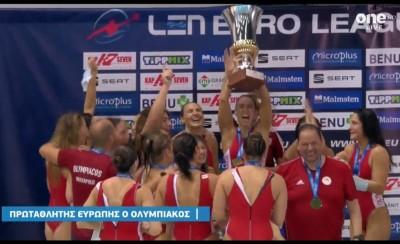 «Ολυμπιακό έπος! Αγαπάμε ό,τι μας κάνει υπερήφανους»