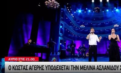 Ο Κώστας Αγέρης υποδέχεται τη Μελίνα Ασλανίδου στο «Σπίτι με το MEGA» (video)
