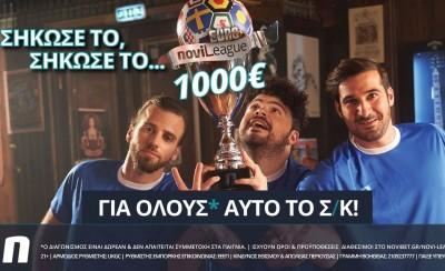 Βρες τα σκορ των αγώνων του Σ/Κ και κέρδισε 1000€*