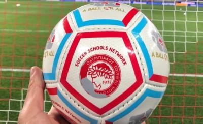 Η ιστορία του ευρωπαϊκού ποδοσφαίρου στη διάθεση των σχολών του Ολυμπιακού! (photos)