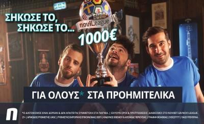 EuroNovileague: Βρες τα σκορ των προημιτελικών και κέρδισε 1000€*
