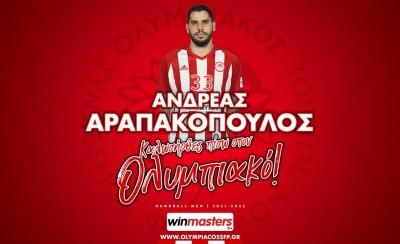 Ξανά στον Ολυμπιακό ο Αραπακόπουλος (photo)