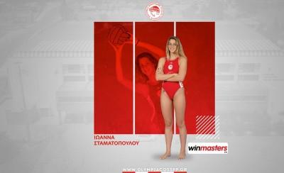 Ανανέωσε και τη Σταματοπούλου ο Ολυμπιακός! (photo)