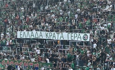 Το πανό της Ραπίντ για την Ελλάδα