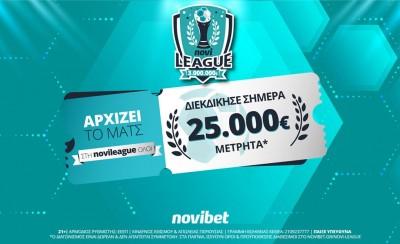 Novileague: Διεκδίκησε σήμερα 25.000€ δωρεάν*