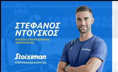 Η Stoiximan καλωσορίζει τον Χρυσό Ολυμπιονίκη Στέφανο Ντούσκο