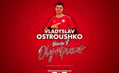 Ολυμπιακός | Χάντμπολ: Σούπερ προσθήκη με Οστρούτσκο! (photo)