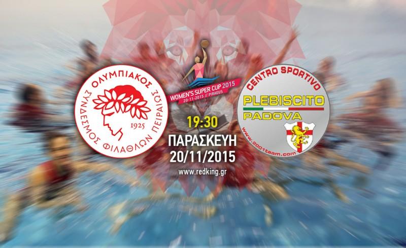 Ολυμπιακός - Πάντοβα 10-6