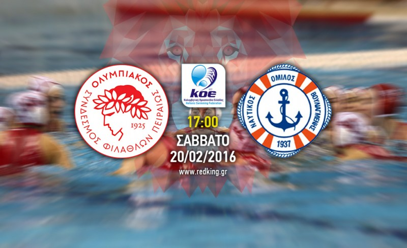 Ολυμπιακός - ΝΟΒ 12-6 (τελικό)