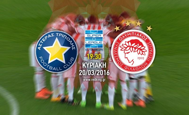 Αστέρας Τρίπολης-Ολυμπιακός 1-2 τελικό