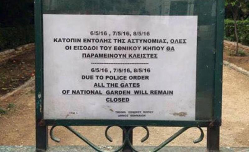 Κλειστός και ο Εθνικός κήπος από... Κοντονή και φίλους του!