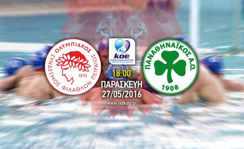 Ολυμπιακός-ΠΑΟ 14-2