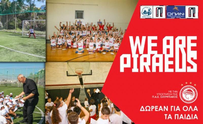 Περισσότεροι από 1.000 μαθητές στο Piraeus Sports Camp (video)