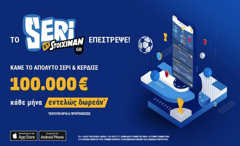 Το Seri επέστρεψε και μοιράζει 100.000€ κάθε μήνα!