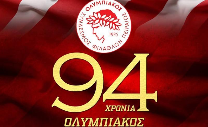 «94 χρόνια ένδοξης και άφθαστης ιστορίας»