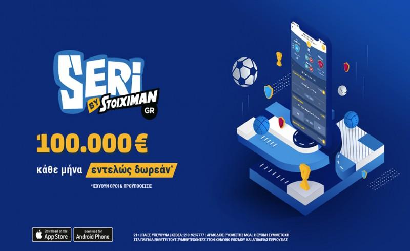 Παιχνίδι... Σερί με έπαθλο 100.000€ κάθε μήνα!