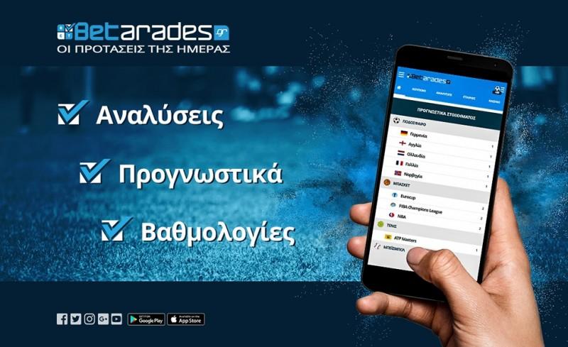 Στοίχημα: Πολλά γκολ σε Κόπα Αμέρικα και Euro U21!