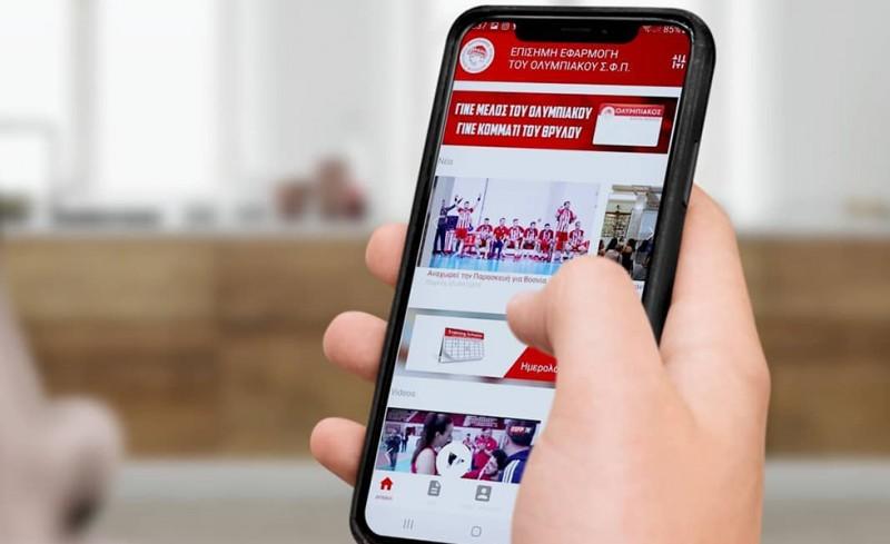 Πρωτοπορεί ο Ερασιτέχνης! Η πρώτη επίσημη εφαρμογή για κινητά!