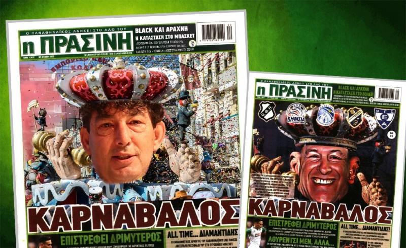 Η «Πράσινη» βγάζει... σέντρα τον Γαλατσόπουλο! (εδώ γελάμε...)