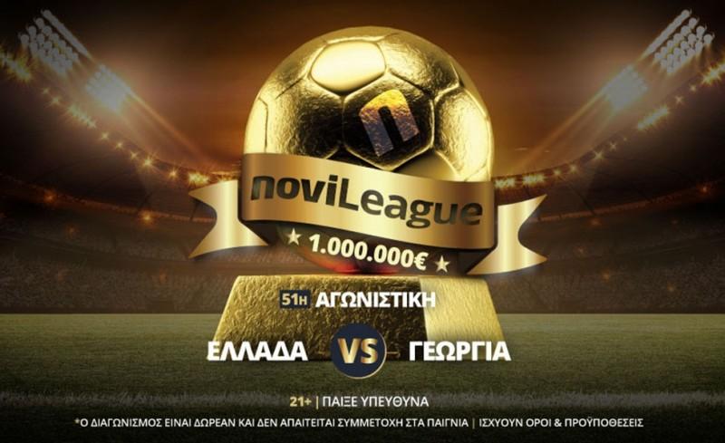 Ελλάδα-Γεωργία απόψε στη Novileague