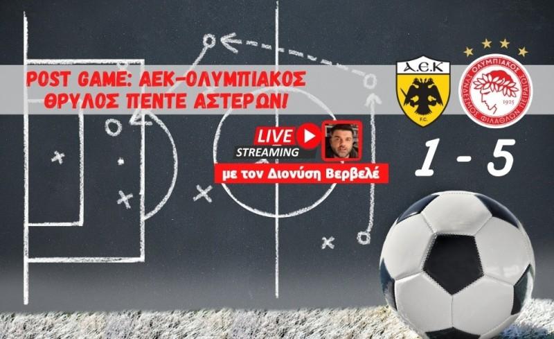 Live streaming   ΑΕΚ-Ολυμπιακός 1-5   ΘΡΥΛΟΣ πέντε αστέρων!