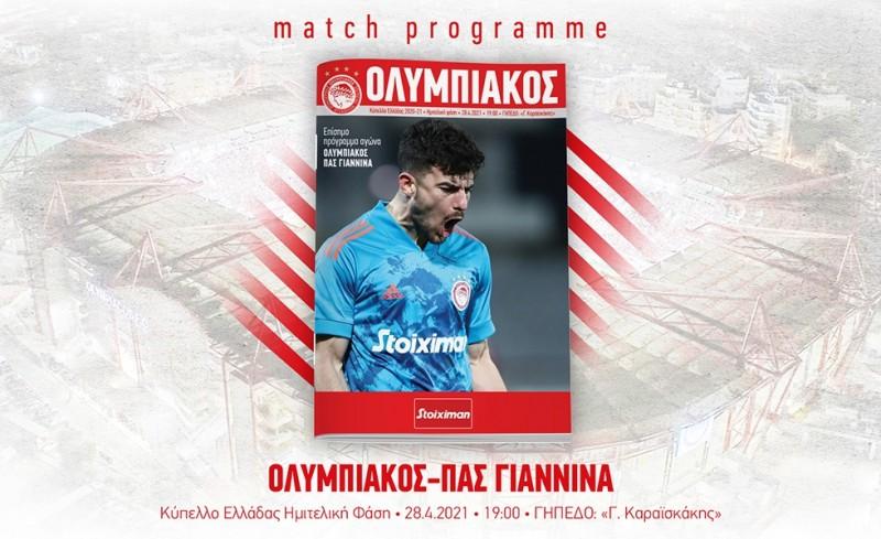 Διαβάστε το match programme με ΠΑΣ! (e-mag)