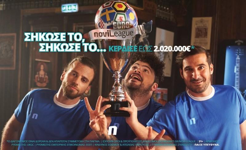 Σήκωσε τη Euro-Novileague* και κέρδισε έως 2.020.000€!