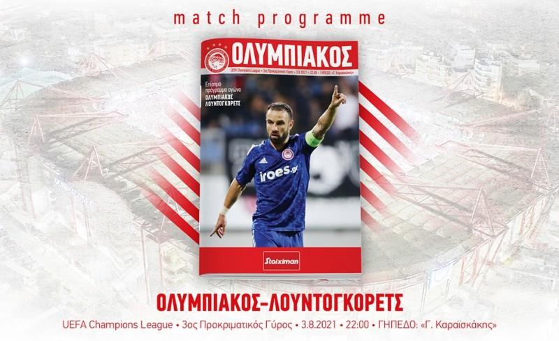 Το match programme με Λουντογκόρετς! (e-mag)