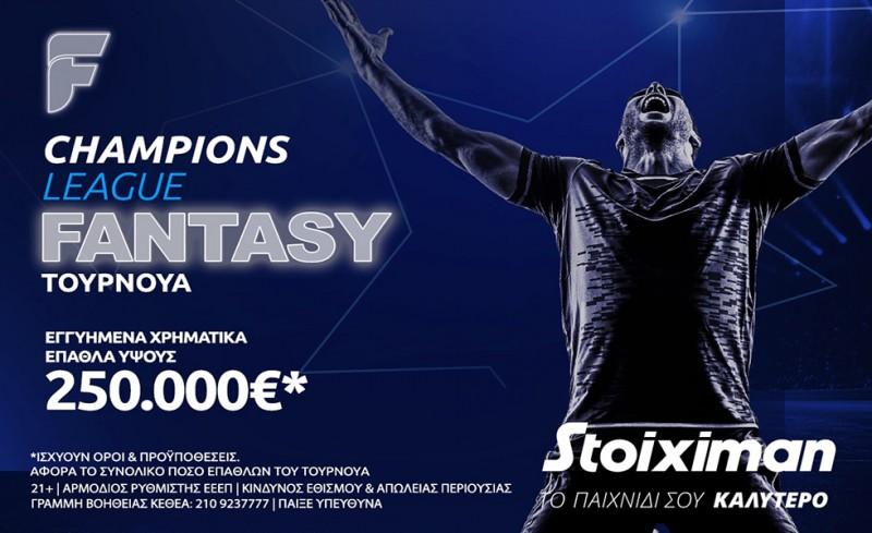 Fantasy για το Champions League με 250.000€* στη Stoiximan: Η 11άδα που θα κάνει θραύση!