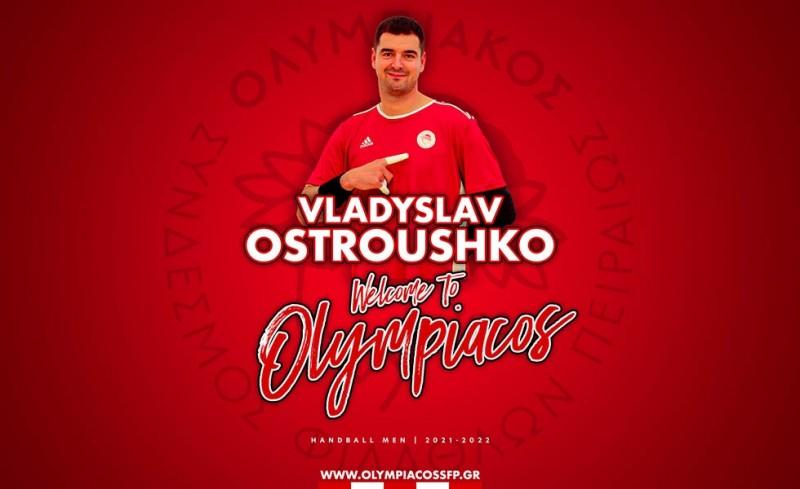 Ολυμπιακός   Χάντμπολ: Σούπερ προσθήκη με Οστρούτσκο! (photo)